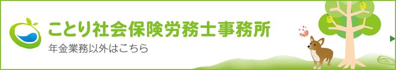 ことり社会保険労務士事務所のホームページ