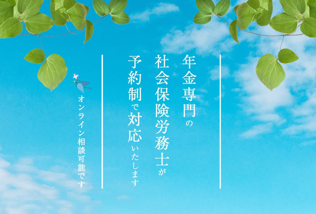 障害年金、遺族年金のご相談・ご請求はことり社会保険労務士事務所(横浜 )
